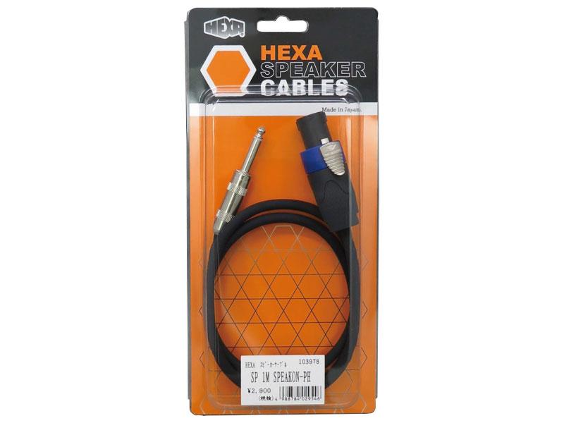 写真:OFC Speaker HEXA Speakon™ - Phone