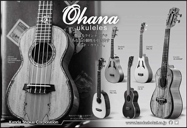 Ohana広告