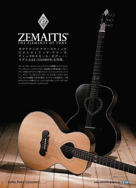 ZEMAITIS「AAS-1500HPD-E」広告